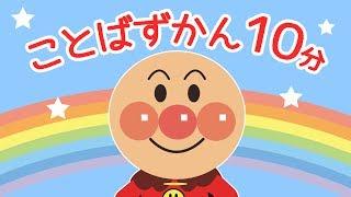 【アンパンマン 10分ことばずかん】ことばの練習 おもちゃ 育脳 知育 AN...