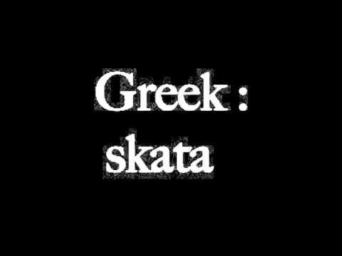 Greek Swear Words >> how to swear in Greek - YouTube