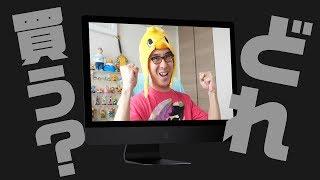 【Apple発表会の感想】iMac Pro!新型 iPad Pro!新型MacBook Pro!HomePod!俺は一体どれを買えばいいんだっ!!!