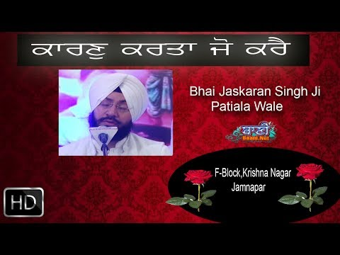 Bhai-Jaskaran-Singhji-Patialawale-At-Jamnapar-On-03-June-2017