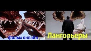 Лангольеры / Фильм / Ужасы / Фантастика / Вечерний досуг от Кати bysinka2032