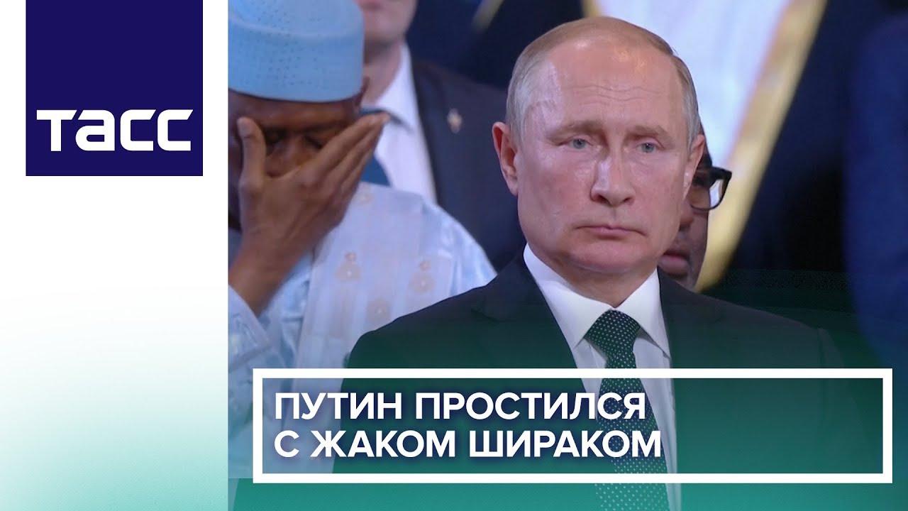 Путин простился с Жаком Шираком