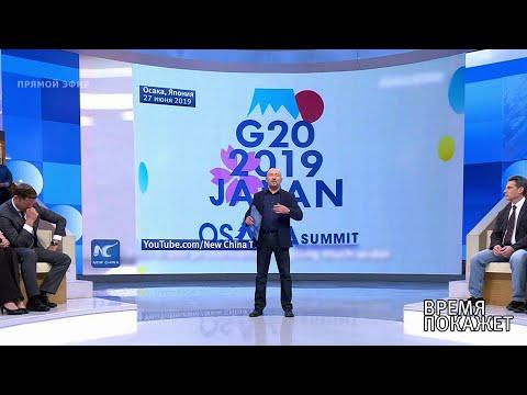 Накануне G20. Время покажет. Выпуск от 27.06.2019