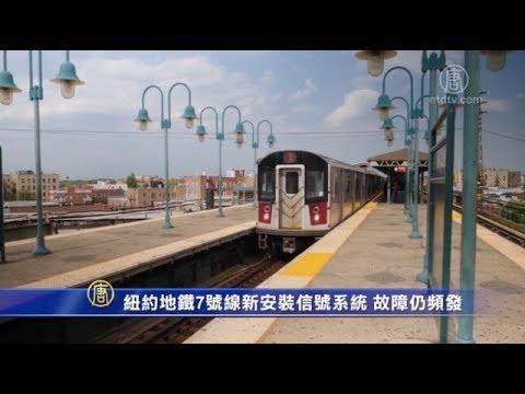 纽约地铁7号线新安装信号系统 故障仍频发(纽约民众)