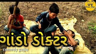 ગાંડા ને ગાંડો ભટકાણો  ધોડા ડોક્ટર ધવલ દોમડીયા || dhaval domadiya by comedy gujju