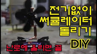 DIY Circulator Without Electricity 전기없이 돌아가는 써쿨레이터 만들기 #써큘레이터
