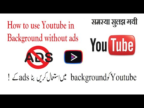 How to use Youtube without ads| Youtube Vance| Background Youtube