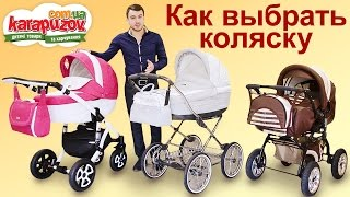Как выбрать детскую коляску для новорожденного. Полезные советы.(22 совета как правильно выбрать детскую коляску для новорожденного от интернет магазина https://karapuzov.com.ua. ..., 2015-10-12T11:38:50.000Z)