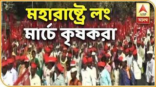 মহারাষ্ট্রে বিজেপির বিরুদ্ধে প্রতিশ্রুতি দিয়েও পূরণ না করার অভিযোগ, লংমার্চে কৃষকরা| ABP Ananda