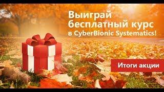Результаты акции «Выиграй бесплатный курс в CyberBionic Systematics
