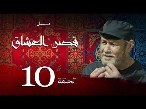 مسلسل قصر العشاق - الحلقة العاشرة |10| Kasr El Oshak Episode
