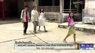 Repeat youtube video น่าสงสาร! 2เด็กหญิงเดินเท้าไปเรียน16กม.