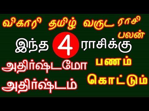 விகாரி தமிழ் வருட ராசிபலன்   Tamil Puthandu Vihari Varuda Rasi Palan 2019