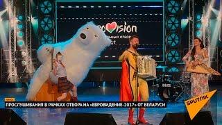 """Отбор на """"Евровидение"""" от Беларуси: фрики и фавориты"""