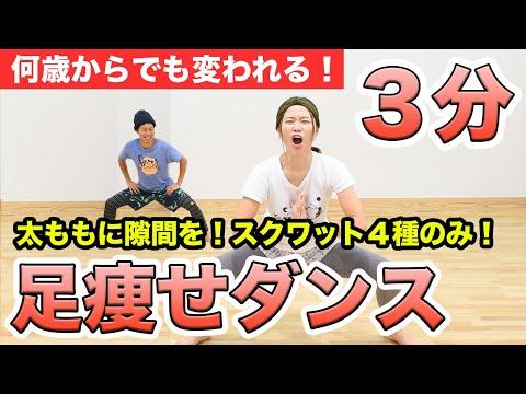 【太もも痩せ3分】1日3分だけ。一緒に脚痩せがんばろぉおおお!!