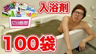 入浴剤100袋一気に入れてお風呂入ってみた! thumbnail