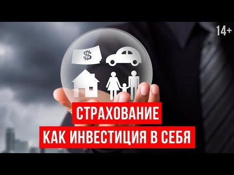 Что такое страхование и как оно работает? // Виды страхования. Светлана Толкачева 14+