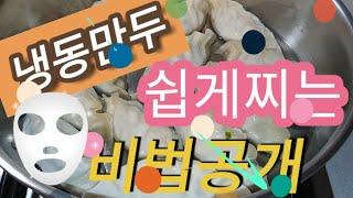 냉동만두 쉽게찌는 ~~^^★아무도모르는 비법공개