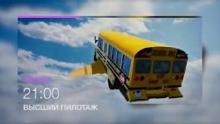 """""""Высший пилотаж"""" на НТК! Смотри фильм 22 июля в 21.00 (анонс)"""