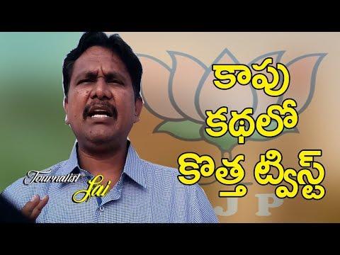 కాపు కధ లో కొత్త ట్విస్ట్ || Kapu Reservation Twist to BJP