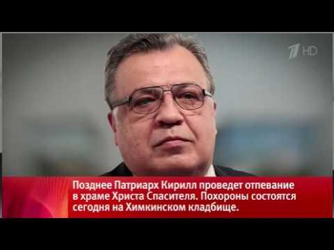 Последние новости 22 12 2016 коротко, о погибших в Иркутске...