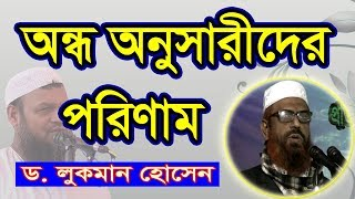 New Bangla Waz অন্ধ অনুসারীদের পরিণাম | Ondho Onusarider Porinam | Dr Lukman | BD Islamic Waz Video