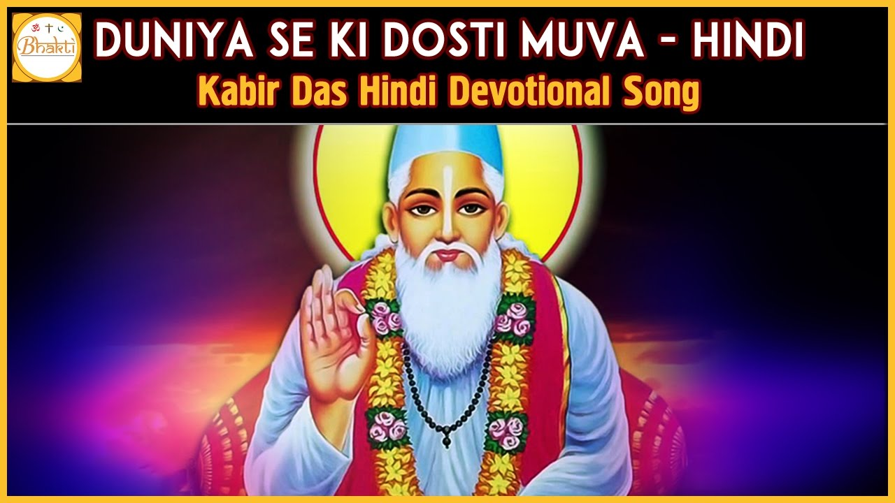 kabir the bhakti poet Given the lack of manuscript sources, and the fact that bhakti poems  songs of  kabir, ranjit hoskote's i, lalla: the poems of lal ded, and now.