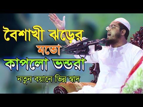 Bangla Waz 2018 Hafizur Rahman Siddiki New যে বয়ানে বৈশাখী ঝড় বয়ে গেলো ভন্ডদের উপর দিয়ে