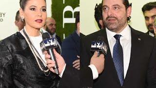سعد الحريري وستريدا جعجع يفتتحان أسبوع بيروت للموضة