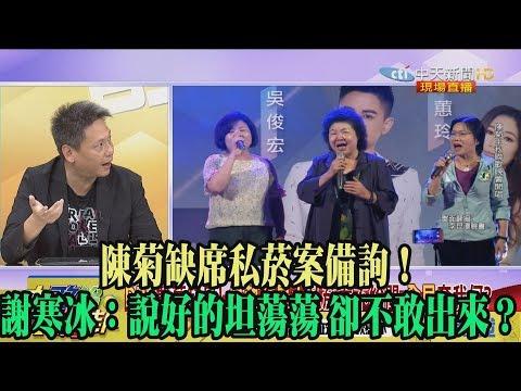 【精彩】陳菊缺席私菸案備詢! 謝寒冰:說好的坦蕩蕩 卻不敢出來?