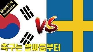 한국 축구팬과 스웨덴 축구팬이 월드컵에서 하는 말싸움