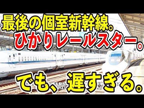 【個室新幹線】ひかりレールスターのひかり442号で博多から新大阪まで乗り通し【こだま並みに遅いひかり(ひだまレールスター)】