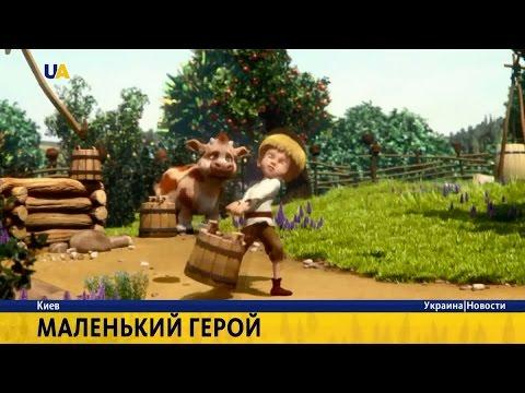 Никита Кожемяка (2016) Трейлер