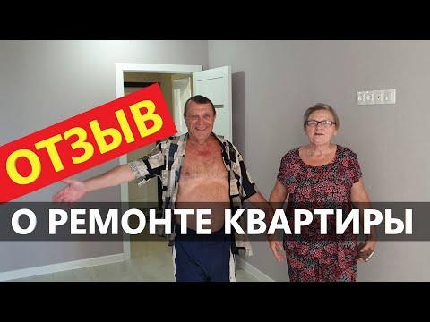 Ремонт квартир в Анапе, ЖК Кавказ! Первые впечатления заказчика! Отзывы!