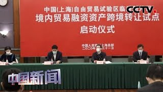 [中国新闻] 上海自贸区临港新片区试点跨境金融业务 | CCTV中文国际