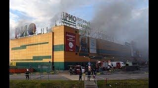 Как тушили пожар в ТЦ «РИО» в котором пострадали 18 человек