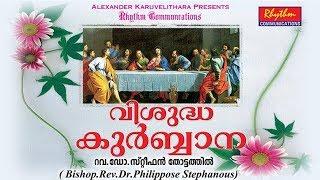 Malankara Catholica Sabhayude Vishudha Kurbana # Bishop Rev Dr Philippose Stephanous # Holy Mass
