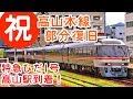 祝!高山本線部分復旧!特急ワイドビューひだ1号高山駅到着!