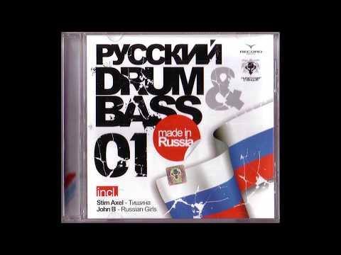 Russian Drum & Bass 01 (2006)