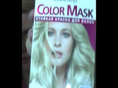 Краска для волос  Schwarzkopf Color Mask оттенок 10.10 жемчужный блонд