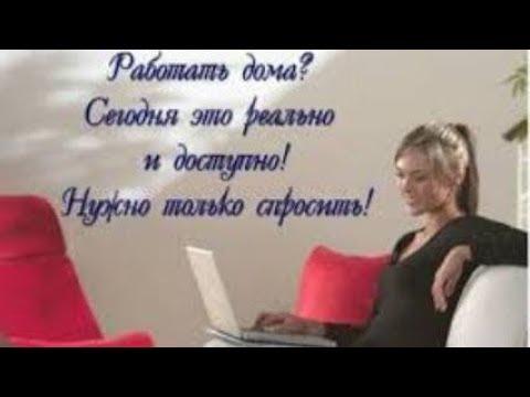 Видео Дополнительный заработок в интернете на дому без вложений россия