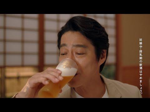キリン一番搾り生ビール 「堤真一 満島ひかり 一番搾りが好きな人篇 30秒」/ 編曲