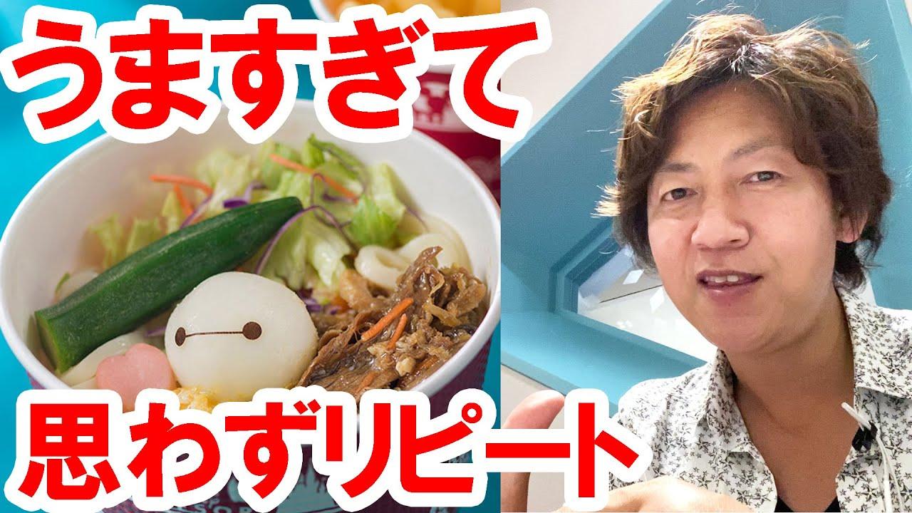食べてみた/2回目・ベイマックスのすき焼き風冷やしうどん(2021-06 東京ディズニーランド)