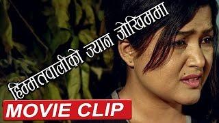 हिम्मतवाली रेखाको ज्यान जोखिममा  || Movie Clip || Himmatwali