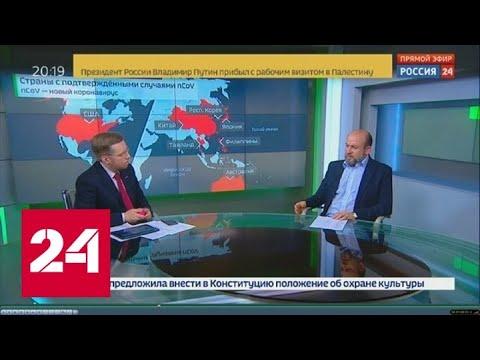 Экономика. Курс дня, 23 января 2020 года - Россия 24