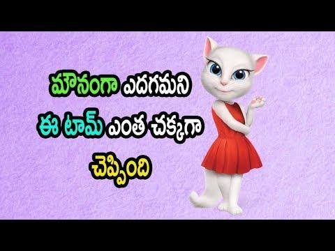 Talking Tom Parody Telugu Movie Song Monangane Edagamani | Tom Times Now