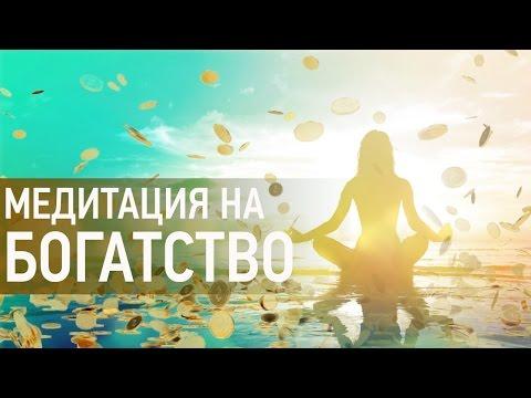 Медитация для успокоения. Расслабление организма.