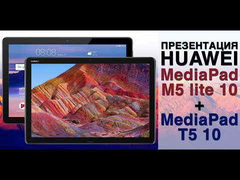 Репортаж с презентации Huawei MediaPad M5 Lite 10 и MediaPad T5 10