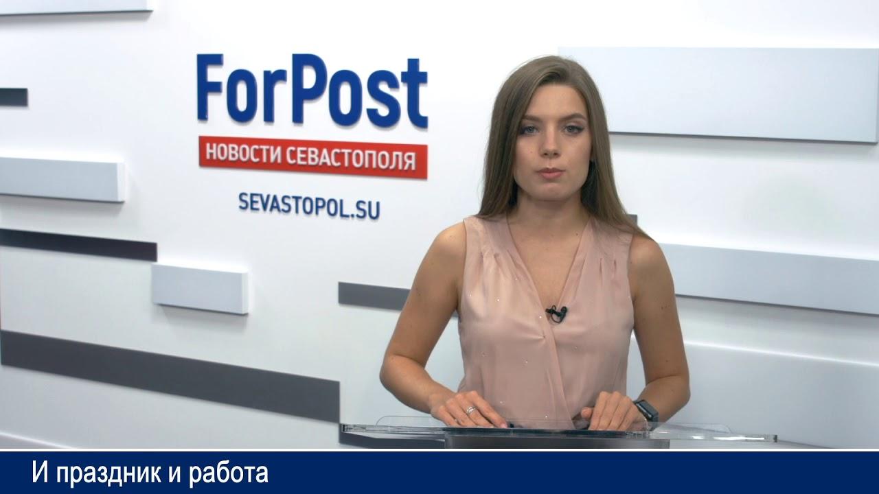 Драка на День Флота, Медведев в Севастополе и горе-застройщики - дайджест ForPost