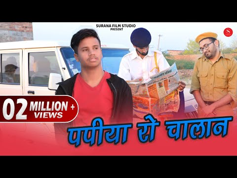 Rajasthani Comedy - Papiya Ro Challan | Pankaj Sharma Comedy | राजस्थानी कॉमेडी - पप्पिया रो चालान thumbnail